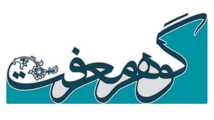 طراح گرافیک | امیر شهبازی - لوگوی نشریه قرآنی گوهر معرفت